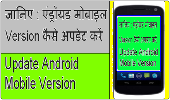 Update android mobile version