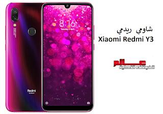 مواصفات و سعر موبايل شاومي ريدمي Xiaomi Redmi Y3 - هاتف/جوال/تليفون شاومي ريدمي Xiaomi Redmi Y3 -  الامكانيات و الشاشه شاومي ريدمي Xiaomi Redmi Y3 - الكاميرات/البطاريه/المميزات/العيوب شاومي ريدمي Xiaomi Redmi Y3