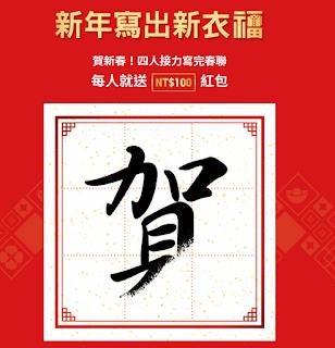 【Uniqlo網路商店】1月份抵用金序號/折價券/coupon