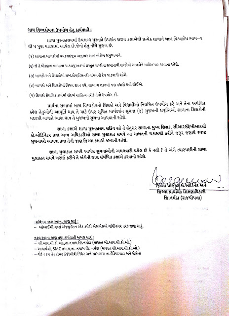 KGBVs for access to and use of the library and implementing a matter of Narmada suayojana
