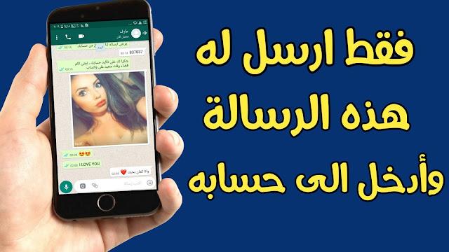 واخيرا الطريقة يستعملها الأجانب للدخول إلى واتساب أي شخص برسالة نصية فقط   إستخدمها في الحلال فقط
