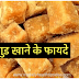 20 Amazing Benefits Of Jaggery In Hindi
