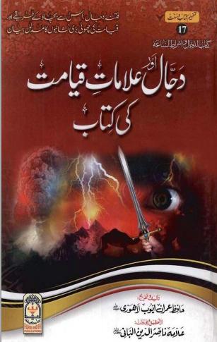 Dajjal Aur Alamat e Qiyamat