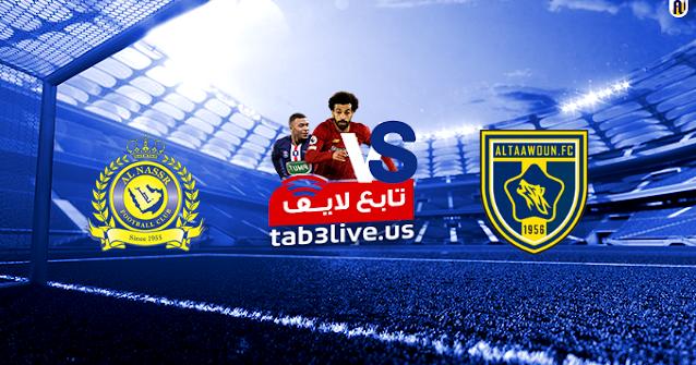 مشاهدة مباراة النصر والتعاون بث مباشر اليوم 2020/08/20 الدوري السعودي