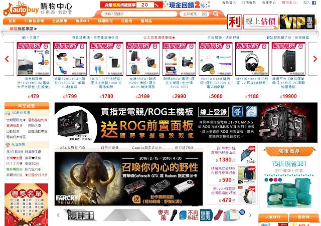 五互龍海3C介紹圖片與部落格使用圖片
