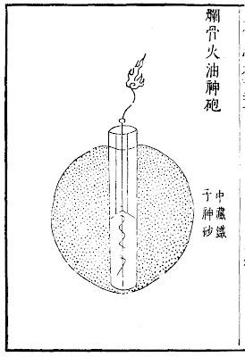 Ming Chinese Bone-festering firebomb