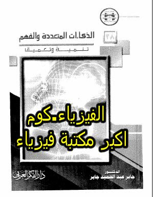 تحميل كتاب الذكاءات المتعددة pdf مجاناً برابط مباشر