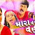 Mara Varni Vahu Kon - Comedy Gujarati Natak