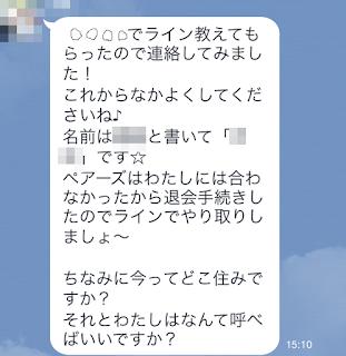Lineのファーストメール 出会い系