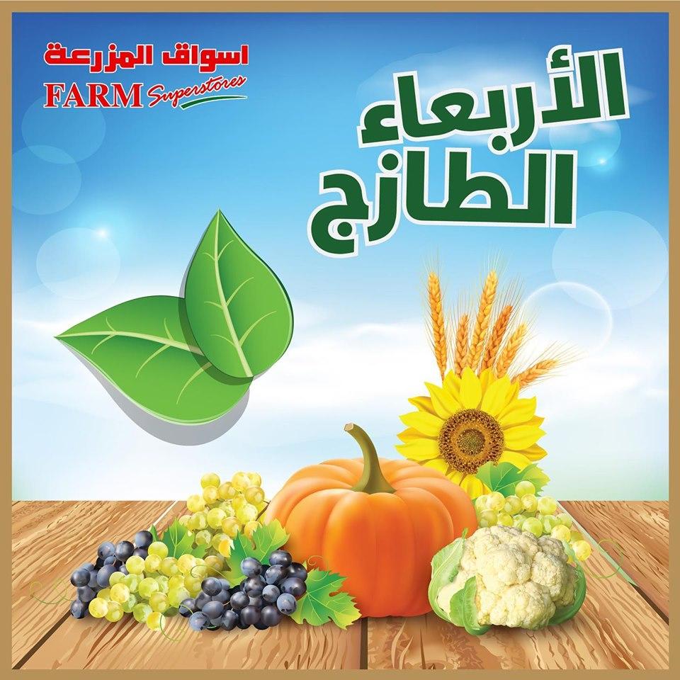 عروض اسواق المزرعة الرياض و الشرقية اليوم