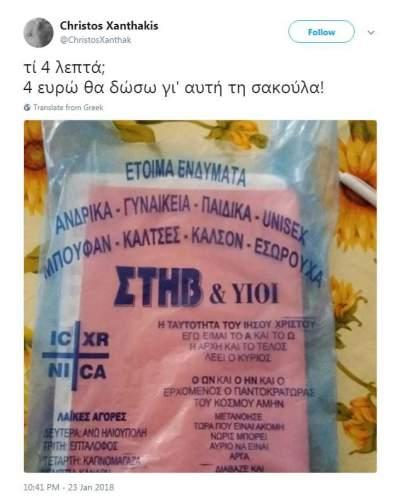 Η ελληνική σακούλα για την οποία όλοι θα πλήρωναν 4 λεπτά