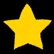 天気のマーク「星」
