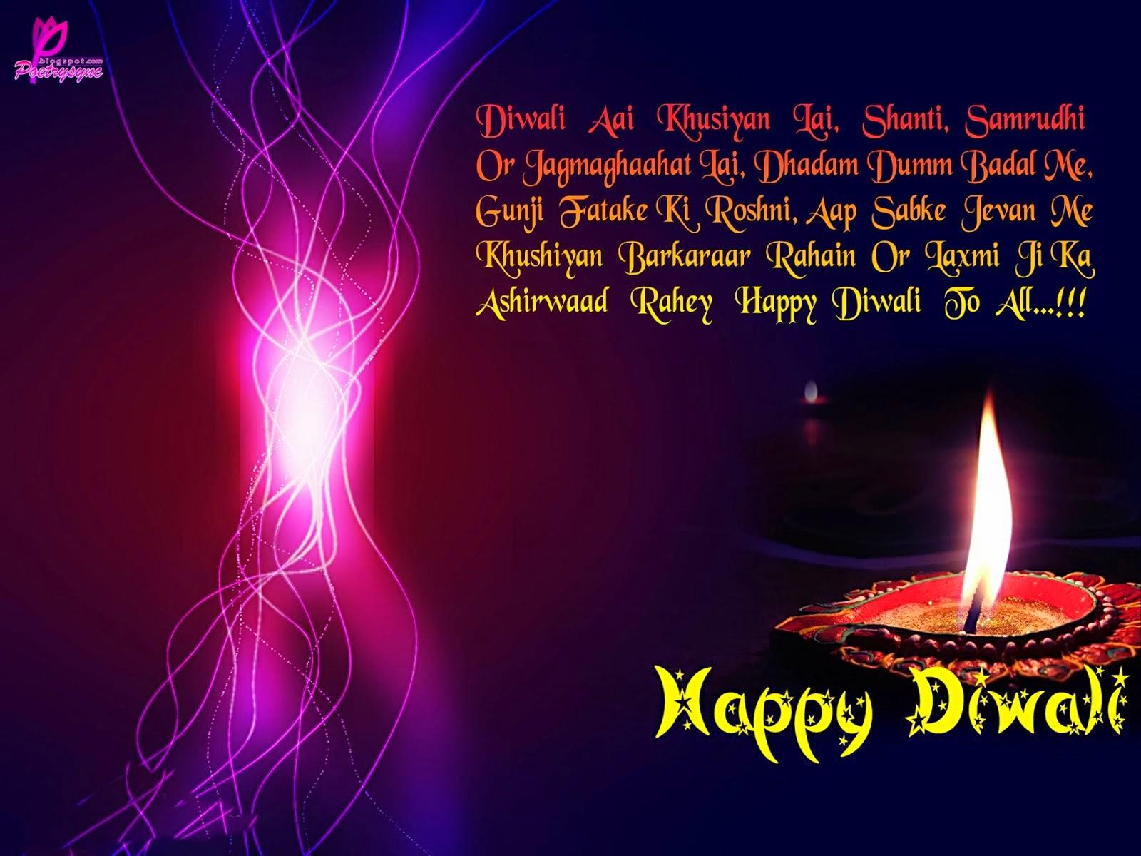Shubh Deepavli SMS