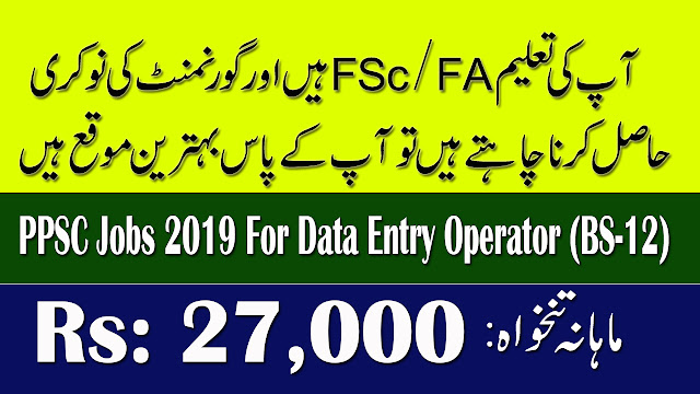 Police Special Branch Data Entry Operator Jobs