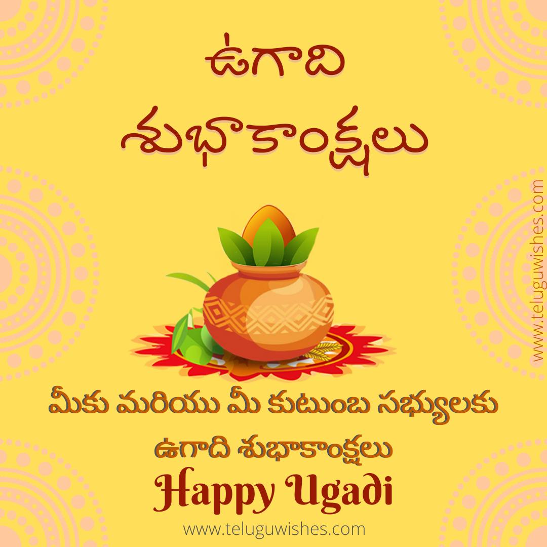 Ugadi Wishes in Telugu