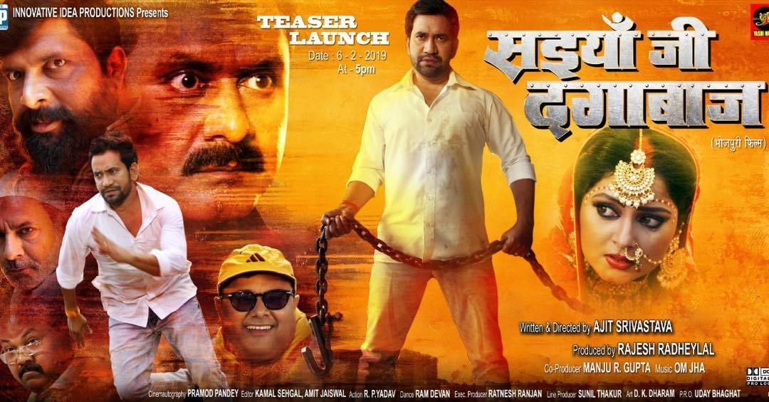 Bhojpuri movie Saiyan Ji Dagabaaz 2019 wiki, full star-cast, Release date, Actor, actress, Song name, photo, poster, trailer, wallpaper