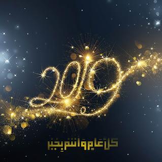 صور راس السنة الجديدة 2019 كل عام وانتم بخير