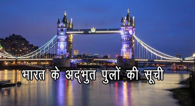 भारत के अद्भुत पुलों की सूची