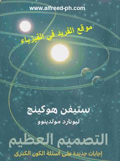 تحميل كتاب نظرية كل شيء ستيفن هوكينج pdf