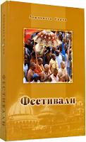 Локанатха Свами. Фестивали
