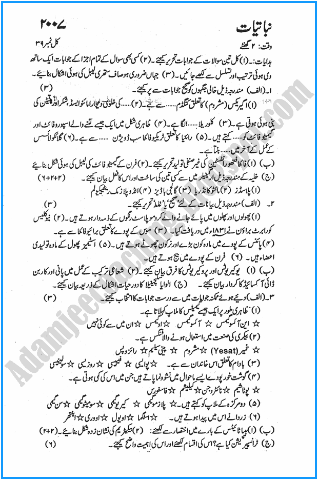 xi-botany-urdu-past-year-paper-2007