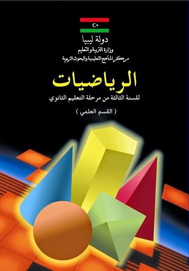 كتاب الأحياء للصف الثالث ثانوي ليبيا pdf