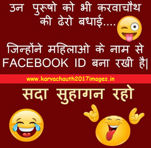 Karva chauth funny jokes sms whatsapp messages 2017 karva chauth karva chauth whatsapp jokes m4hsunfo