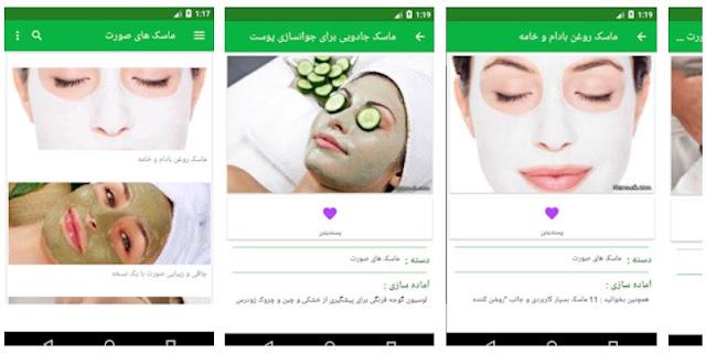 Download ماسک های صورت Face masks Mobile App