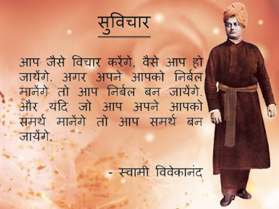 Swami Vivekananda suvichar