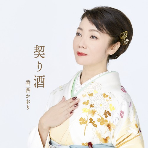 香西かおり (Kaori Kozai) – 契り酒 [FLAC 24bit + MP3 320 / WEB]
