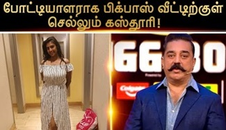 Bigg Boss Tamil Season 2, Vijay Tv | HOWSFULL