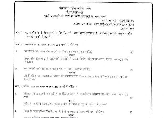 EHI-06 चीन और जापान का इतिहास Solved Assignment For IGNOU BDP 2017-18