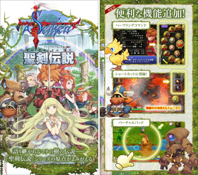 secret of mana apk cracked