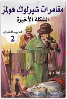 رواية مغامرات شيرلوك هولمز : المشكلة الاخيرة (عربي – انجليزي) pdf ارثر كونان دويل