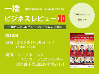 【お知らせ】第12回一橋ビジネスレビュー・フォーラム