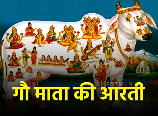gau mata aarti in hindi
