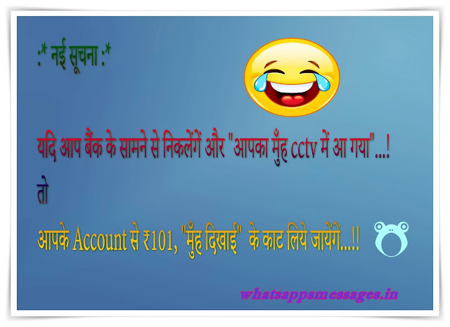 Very Funny Hindi SMS