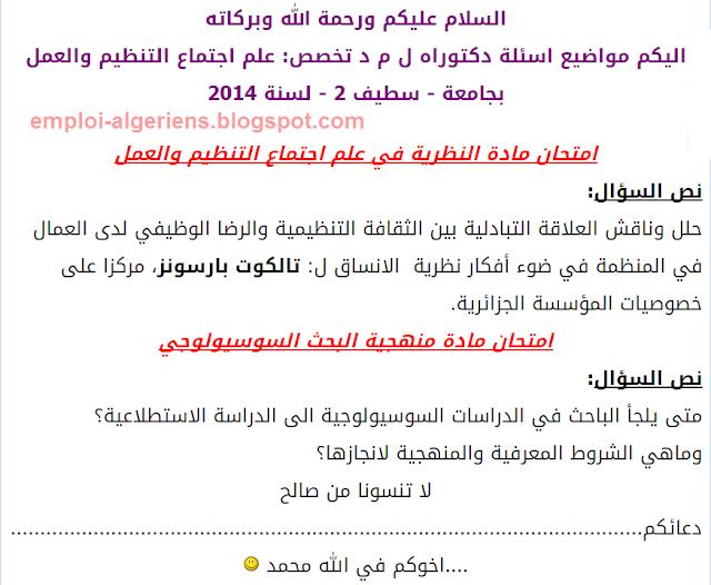 نموذج  اسئلة مسابقة دكتوراه ل م د تخصص: علم اجتماع التنظيم والعمل بجامعة - سطيف 2 - لسنة 2014