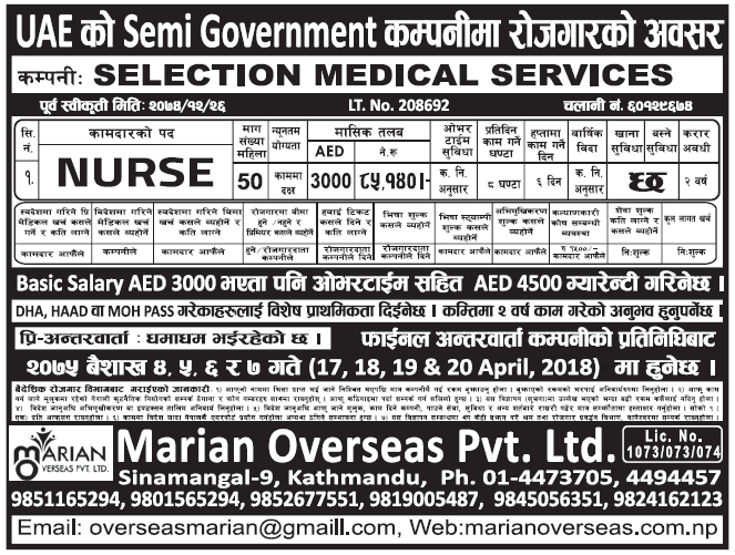 Jobs in UAE for Nepali, Salary Rs 85,140