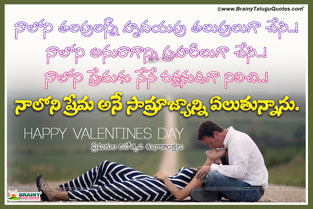 Nice and Beautiful Happy Valentine's Day Greetings in 3D. Best Telugu 3D Designs with  Lovers Day Quotes. Nice Telugu Happy Valentine's Day Wallpapers. Best Telugu Good Quotes with Nice Lovers Day Quotations.Nice and New Happy Hug Day date in Telugu, Telugu Hug Day Greetings for My Love, Beautiful Hug Day Wishes and Messages, Top Popular Hug Day Quotes for All, Inspiring Hug Day Top Messages for Friends, Inspirational Hug Day Love Poems in Telugu, Happy Hug Day in Telugu.