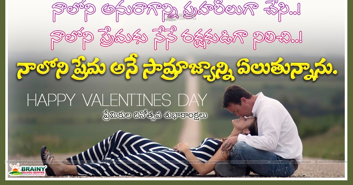 Happy Valentines Day Telugu Wishes In 3d Hug Day Telugu Quotations