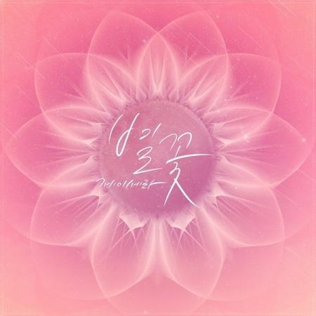 Chord : J-Cera (제이세라) - Star (별꽃) (OST. Return of Bok Dan Ji)