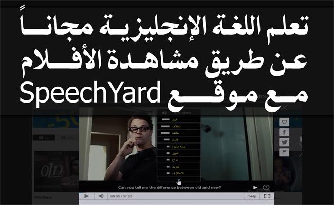 تعلم اللغة الإنجليزية مجانا مع موقع SpeechYard عن طريق مشاهدة الأفلام