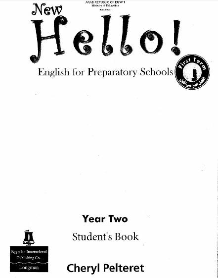 تحميل كتاب اللغة #الإنجليزية New Hello للصف الثانى الإعدادى 2017