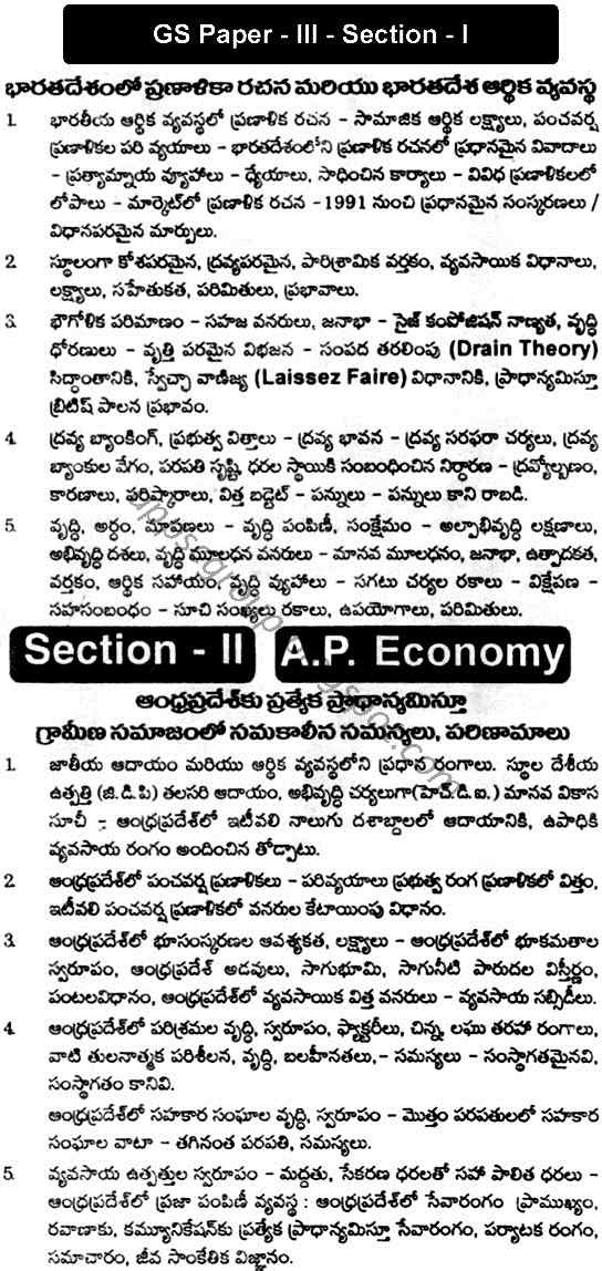 Tspsc Group2 Syllabus In Telugu Pdf
