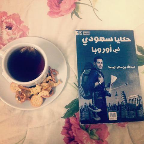 تحميل كتاب حكايا سعودي في اوروبا