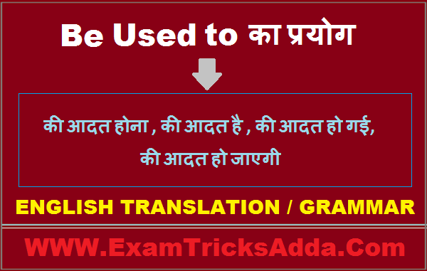 Be used to का प्रयोग  Use of Be used to