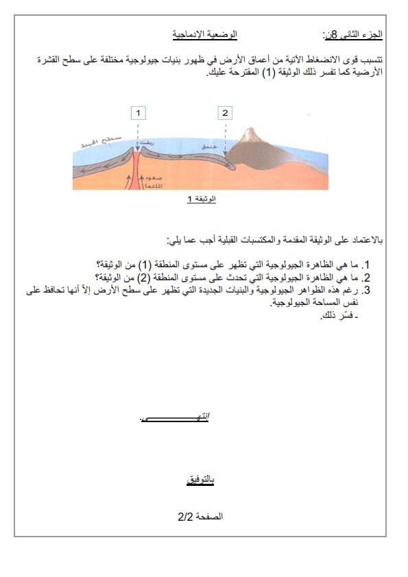 الظواهر الجيولوجية
