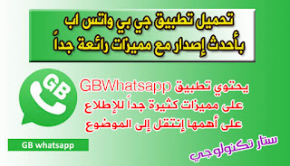 تطبيق جي بي واتس اب GBWhatsapp 5.20 أحدث إصدار ، للاندرويد Apk