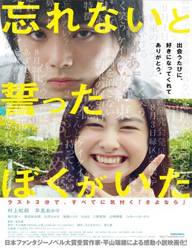 Ver Wasurenai to chikatta boku ga ita (2015) Online